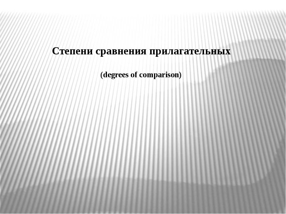 Степени сравнения прилагательных (degrees of comparison)
