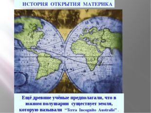 Ещё древние учёные предполагали, что в южном полушарии существует земля, кото