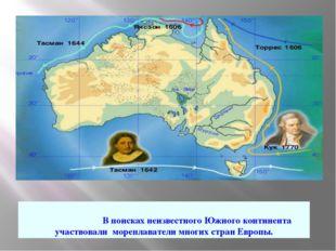 В поисках неизвестного Южного континента участвовали мореплаватели многих ст