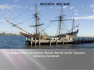В 1642 г Абель Тасман впервые достиг побережья открытого им острова, названн