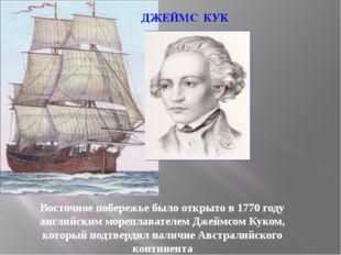 В 27 января 1820 года в судовом журнале русской экспедиции была сделана запи
