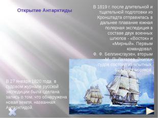 Беллинсгаузен и Лазарев не только дали Южной земле имя, но и совершили вокру