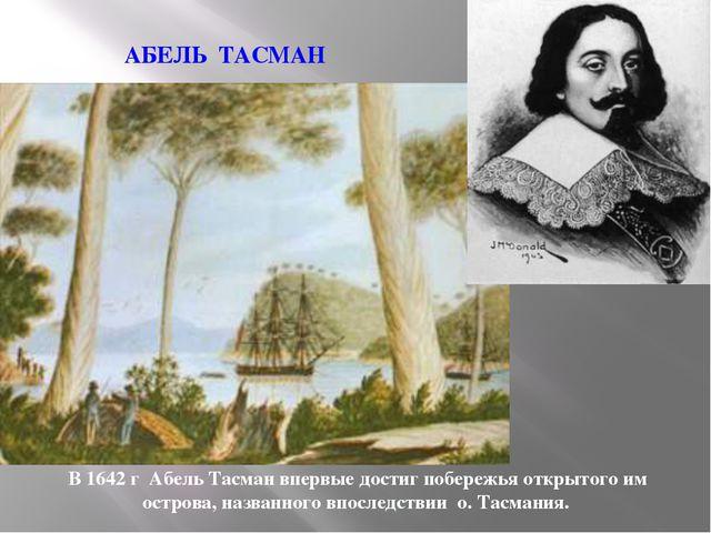 Восточное побережье было открыто в 1770 году английским мореплавателем Джеймс...