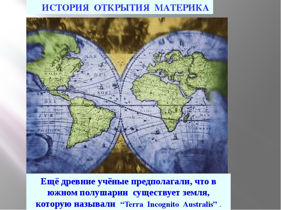 Ещё древние учёные предполагали, что в южном полушарии существует земля, кото...