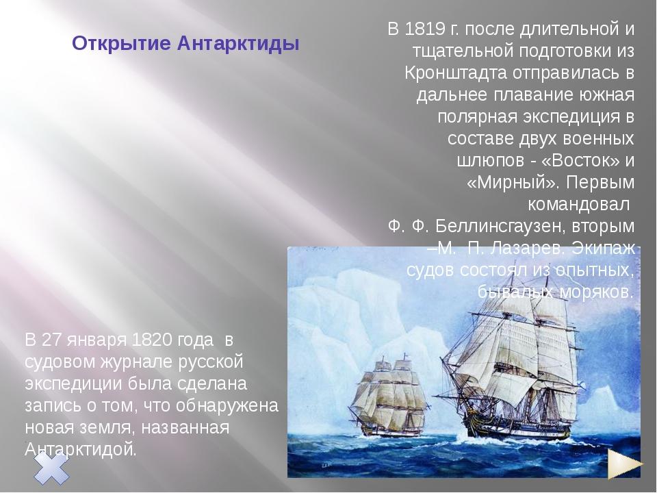 Беллинсгаузен и Лазарев не только дали Южной земле имя, но и совершили вокру...