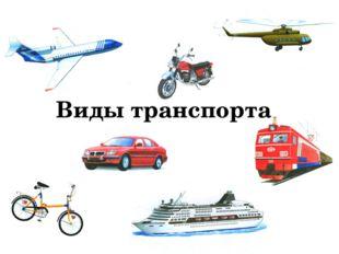 Виды транспорта