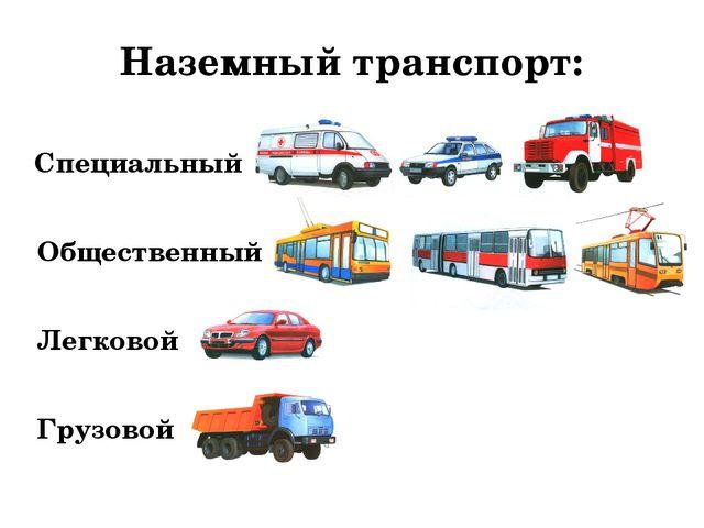 Наземный транспорт: Специальный Общественный Легковой Грузовой