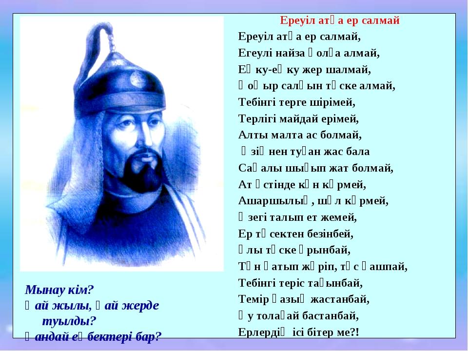 Ереуіл атқа ер салмай Ереуіл атқа ер салмай, Егеулі найза қолға алмай, Еңку-...