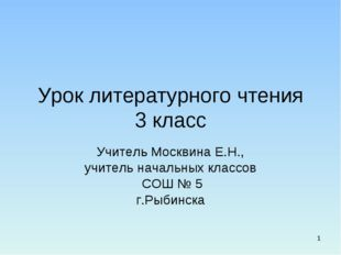 Урок литературного чтения 3 класс Учитель Москвина Е.Н., учитель начальных кл