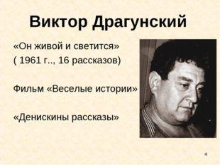 Виктор Драгунский «Он живой и светится» ( 1961 г.., 16 рассказов) Фильм «Весе