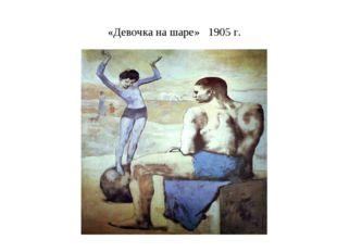 «Девочка на шаре» 1905 г.