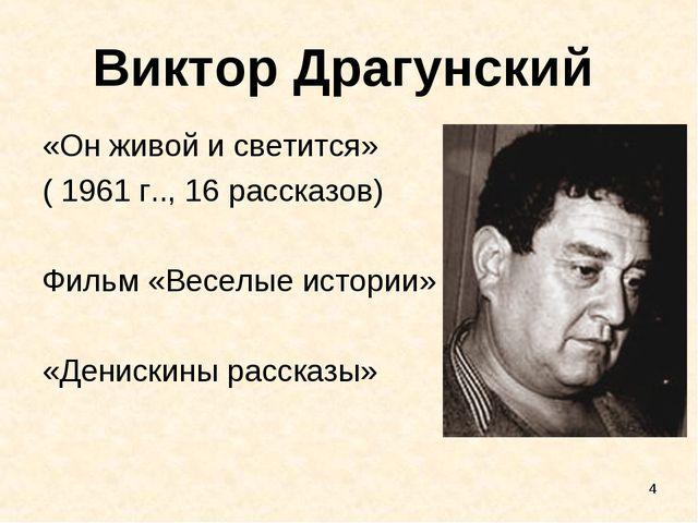 Виктор Драгунский «Он живой и светится» ( 1961 г.., 16 рассказов) Фильм «Весе...
