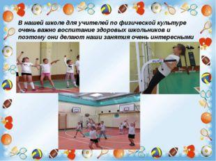 В нашей школе для учителей по физической культуре очень важно воспитание здор