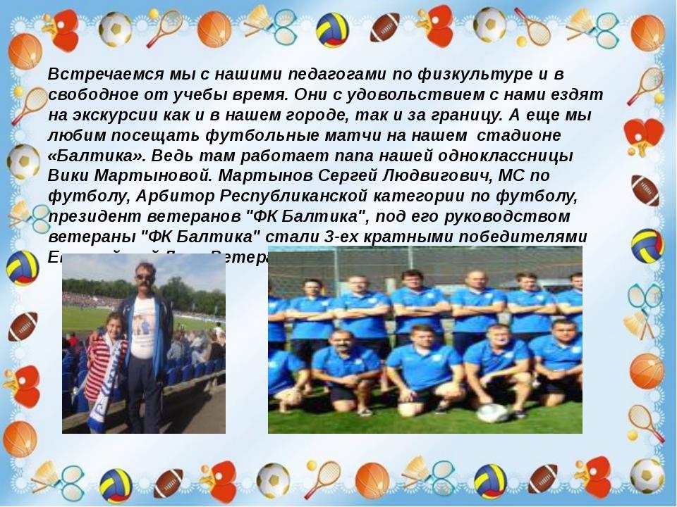 Встречаемся мы с нашими педагогами по физкультуре и в свободное от учебы врем...