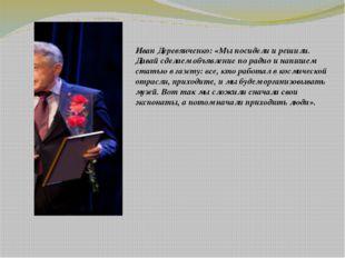 Иван Деревянченко: «Мы посидели и решили. Давай сделаем объявление по радио и