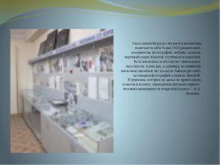Экспозиция Курского музея космонавтики включает в себя более 1000 редких кни