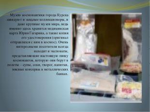 Музею космонавтики города Курска завидуют и заядлые коллекционеры, и даже кр