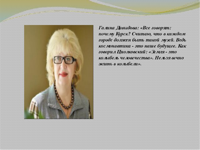 Галина Давыдова: «Все говорят: почему Курск? Считаю, что в каждом городе долж...