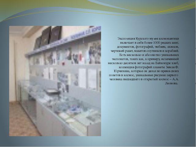 Экспозиция Курского музея космонавтики включает в себя более 1000 редких кни...