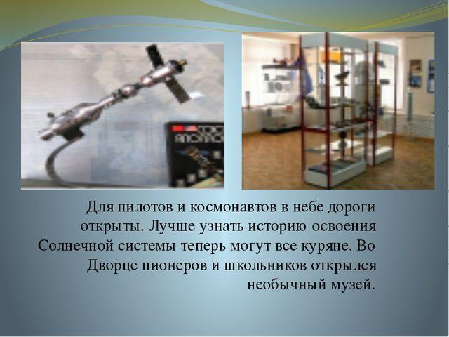 Для пилотов и космонавтов в небе дороги открыты. Лучше узнать историю освоен...