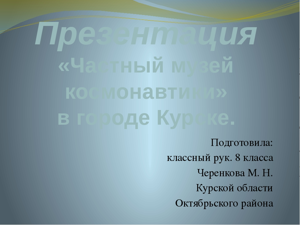 Презентация «Частный музей космонавтики» в городе Курске. Подготовила: классн...