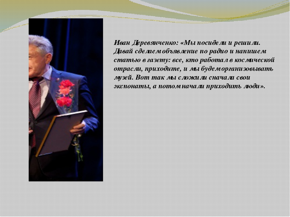 Иван Деревянченко: «Мы посидели и решили. Давай сделаем объявление по радио и...