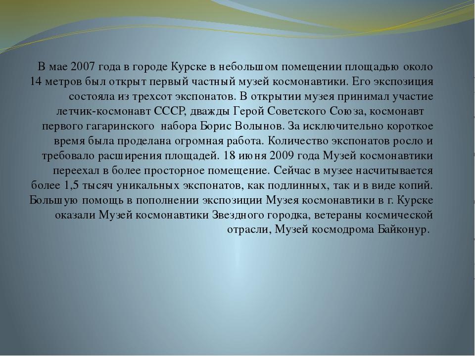 В мае 2007 года в городе Курске в небольшом помещении площадью около 14 метр...