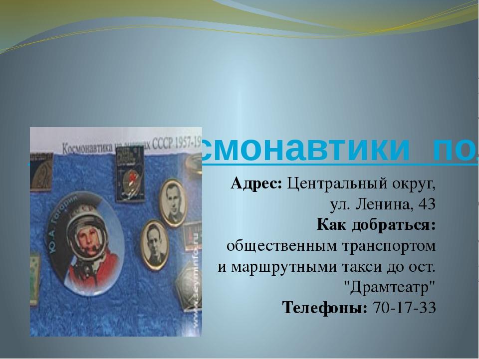 Адрес: Центральный округ, ул. Ленина, 43 Как добраться: общественным транспор...