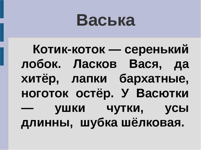 Васька Котик-коток — серенький лобок. Ласков Вася, да хитёр, лапки бархатные,...