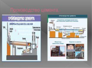 Производство цемента.