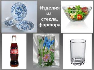 Изделия из стекла, фарфора