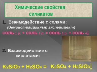 Химические свойства силикатов Взаимодействие с солями: (демонстрационный экс