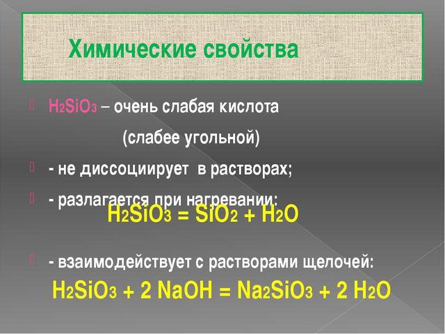 Химические свойства H2SiO3 – очень слабая кислота (слабее угольной) - не дис...