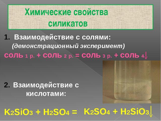Химические свойства силикатов Взаимодействие с солями: (демонстрационный экс...
