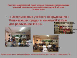 Участие преподавателей лицея в курсах повышения квалификации учителей начальн