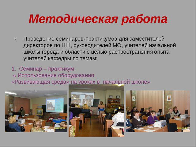 Методическая работа Проведение семинаров-практикумов для заместителей директо...