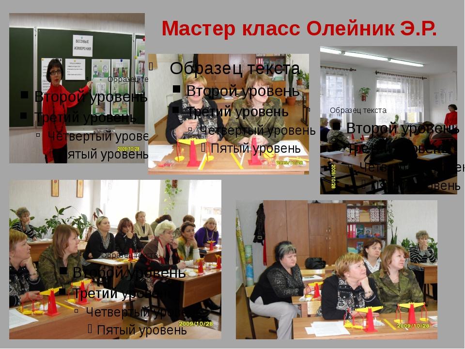 Мастер класс Олейник Э.Р.