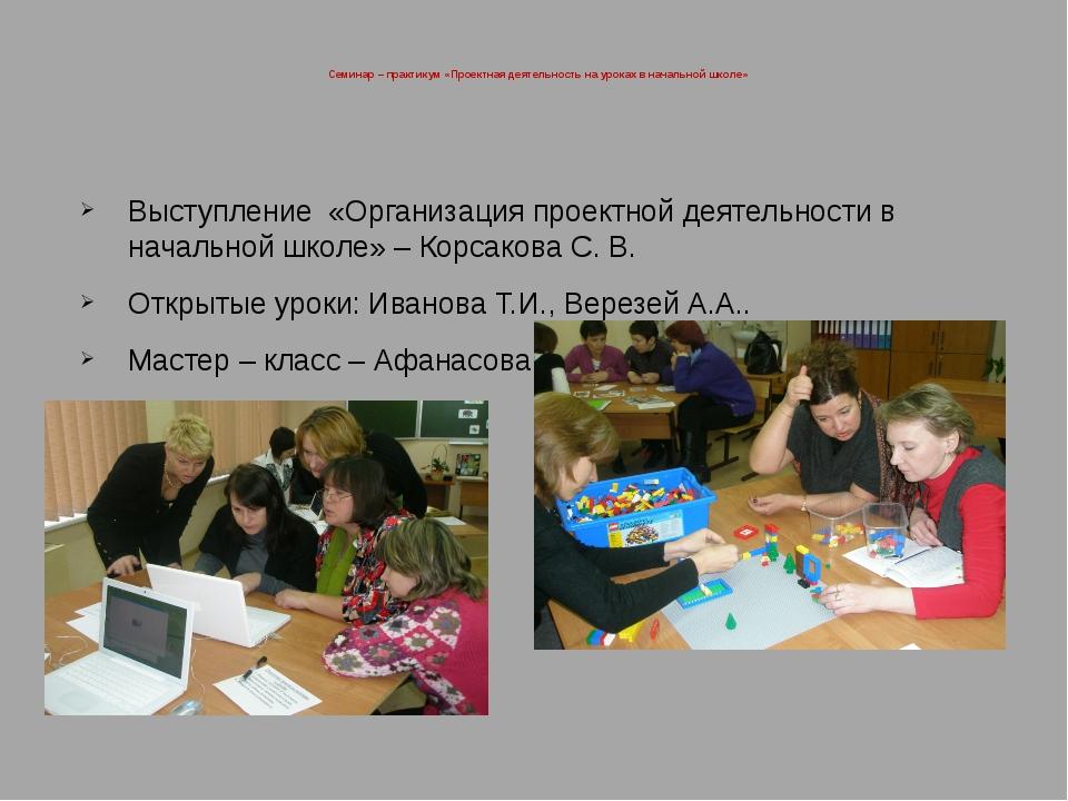 Семинар – практикум «Проектная деятельность на уроках в начальной школе» Выс...