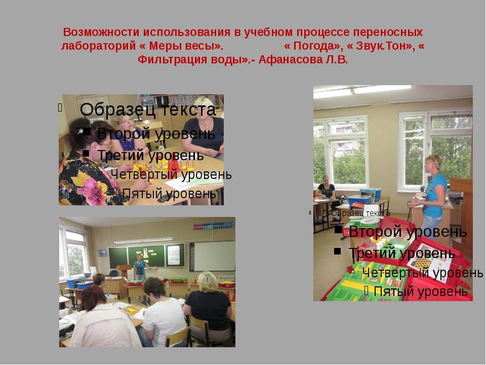 Возможности использования в учебном процессе переносных лабораторий « Меры ве...