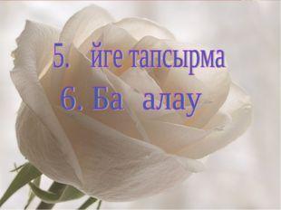Бағалау критерийі: 18 – 27пай «5» 14 – 17 ұпай «4» 10 – 13 ұпай «3» №Тапсырм