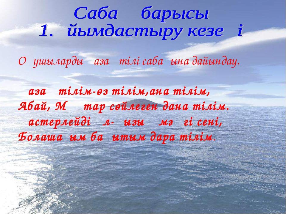 Оқушыларды қазақ тілі сабағына дайындау. Қазақ тілім-өз тілім,ана тілім, Аба...