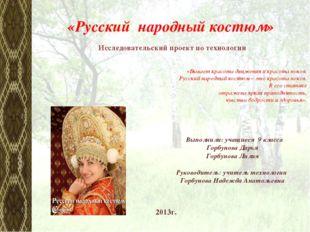 «Русский народный костюм» Исследовательский проект по технологии Выполнили: у