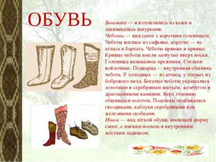 ОБУВЬ Башмаки— изготовлялись из кожи и завязывались шнурками. Чёботы— вид с