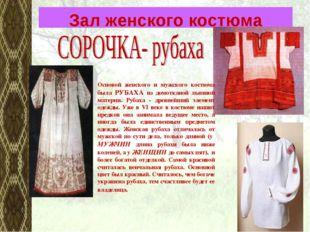 Зал женского костюма Основой женского и мужского костюма была РУБАХА из домот