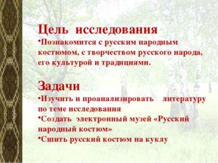 Цель исследования Познакомится с русским народным костюмом, с творчеством рус