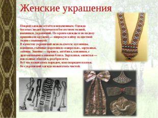 Женские украшения Покрой одежды остаётся неизменным. Одежда богатых людей отл
