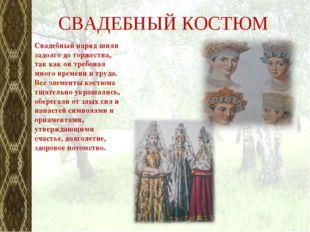 СВАДЕБНЫЙ КОСТЮМ Свадебный наряд шили задолго до торжества, так как он требов
