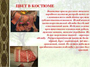 ЦВЕТ В КОСТЮМЕ  Богатство красок русского женского народного костюма распред