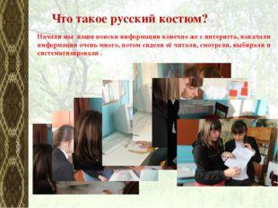 Что такое русский костюм? Начали мы наши поиски информации конечно же с интер