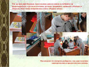 Так же нам ещё Надежда Анатольевна давала книги и учебники где рассказывалось